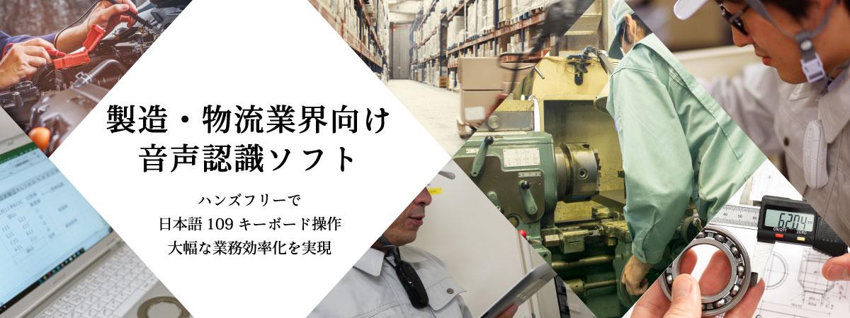 製造・物流業界向け音声認識ソフトでハンズフリーで日本語108キーボード操作することで大幅な業務効率化を実現します